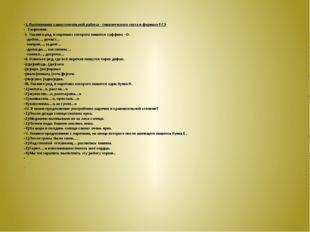 1. Выполнение самостоятельной работы - тематического теста в формате ЕГЭ 1