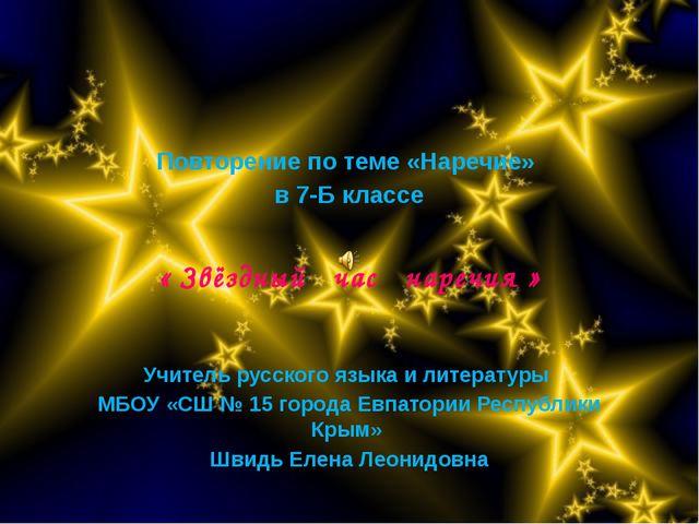 Повторение по теме «Наречие» в 7-Б классе « Звёздный час наречия » Учитель р...