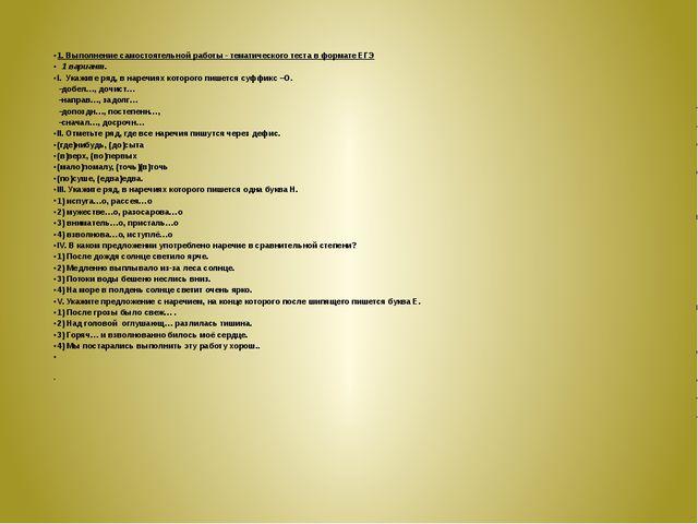 1. Выполнение самостоятельной работы - тематического теста в формате ЕГЭ 1...