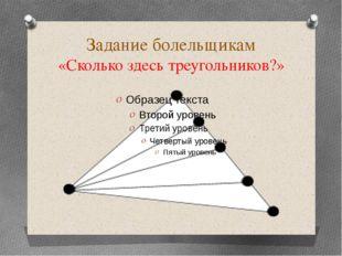Задание болельщикам «Сколько здесь треугольников?»
