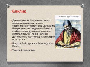 Евклид Древнегреческий математик, автор первого из дошедших до нас теоретичес
