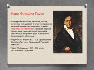 Карл Фридрих Гаусс Немецкий математик, механик, физик, астроном и геодезист.