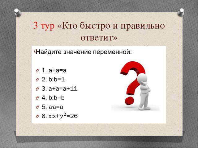 3 тур «Кто быстро и правильно ответит»