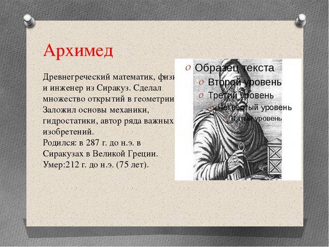 Архимед Древнегреческий математик, физик и инженер из Сиракуз. Сделал множест...
