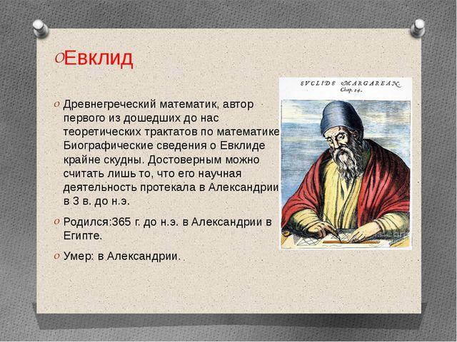 Евклид Древнегреческий математик, автор первого из дошедших до нас теоретичес...
