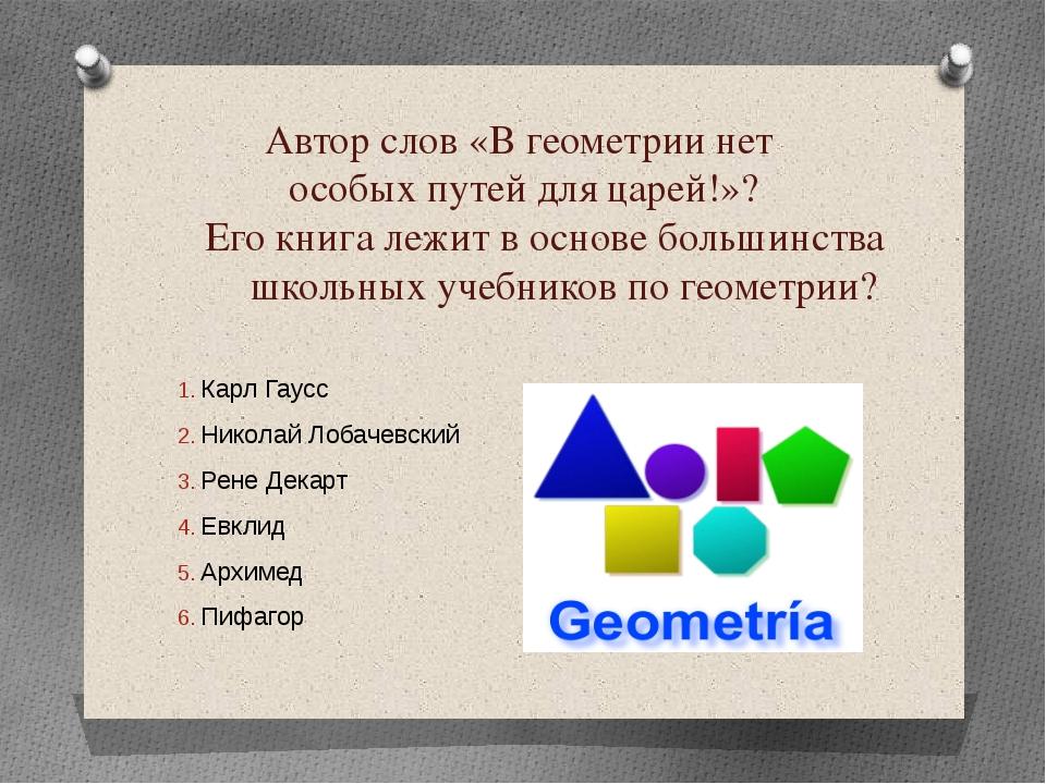 Автор слов «В геометрии нет особых путей для царей!»? Его книга лежит в осно...