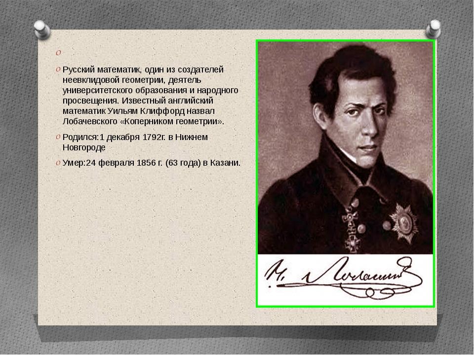Николай Иванович Лобачевский Русский математик, один из создателей неевклидо...