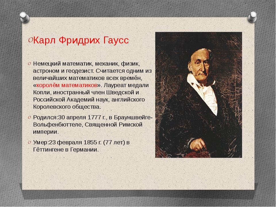 Карл Фридрих Гаусс Немецкий математик, механик, физик, астроном и геодезист....