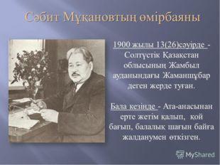 Сәбит Мұқанов (1900-1973) Ата-анасынан жастай жетім қалып, Октябрь революцияс