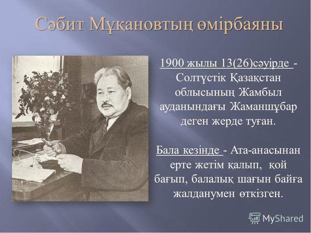 Сәбит Мұқанов (1900-1973) Ата-анасынан жастай жетім қалып, Октябрь революцияс...