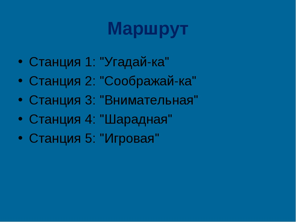 "Маршрут Станция 1: ""Угадай-ка"" Станция 2: ""Соображай-ка"" Станция 3: ""Внимател..."