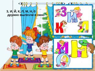 Писаревская Т.П. Баган 3, И, Й, К, Л, М, Н, 0 дружно вылезли в окно Писаревск