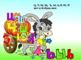Писаревская Т.П. Баган Ц, Ч, Ш, Щ, Ъ, Ы, Ь,Э, Ю, Я вот и Азбука моя Писаревск