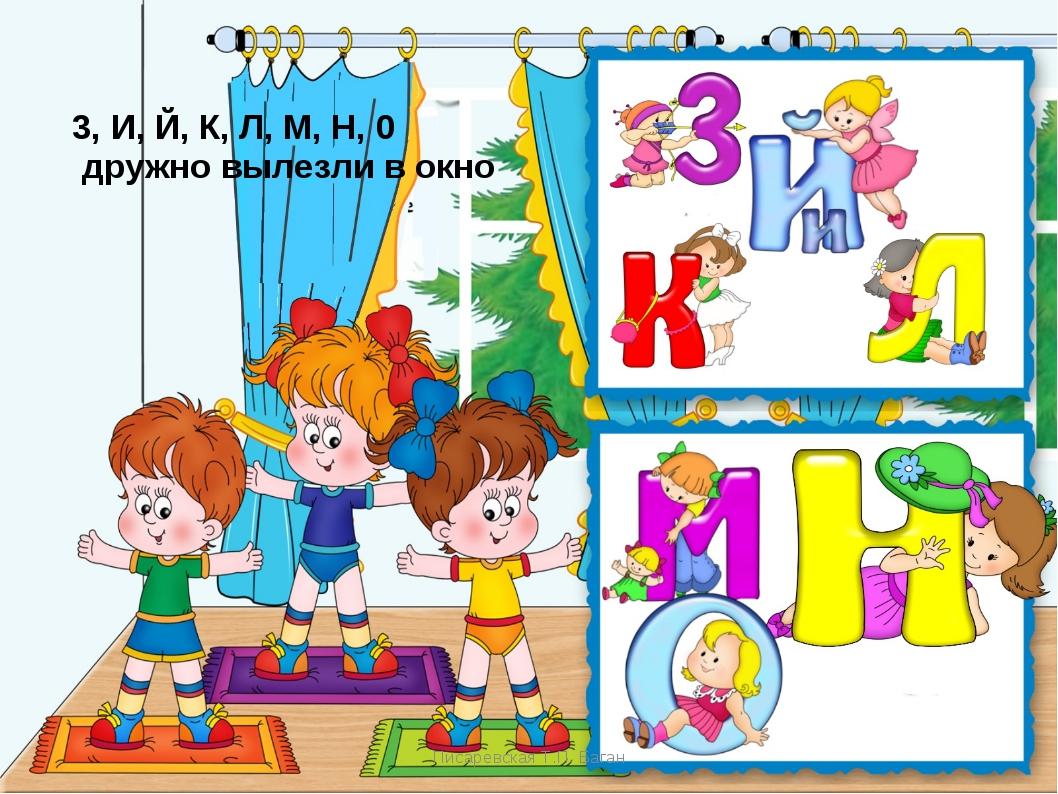 Писаревская Т.П. Баган 3, И, Й, К, Л, М, Н, 0 дружно вылезли в окно Писаревск...
