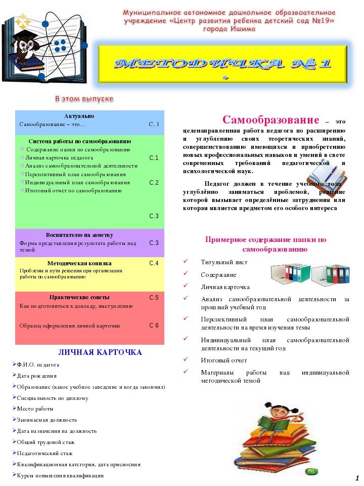 * Самообразование – это целенаправленная работа педагога по расширению и углу...