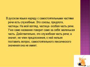 В русском языке наряду с самостоятельными частями речи есть служебные. Это с