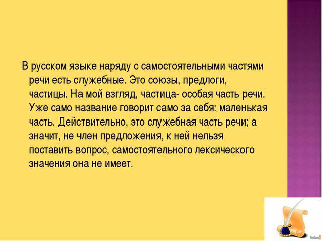 В русском языке наряду с самостоятельными частями речи есть служебные. Это с...