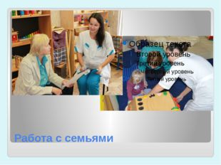 Работа с семьями
