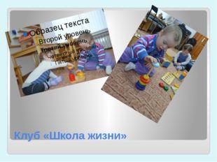 Клуб «Школа жизни»
