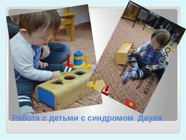 Работа с детьми с синдромом Дауна
