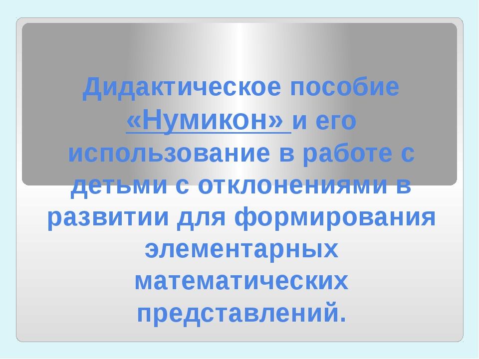 Дидактическое пособие «Нумикон» и его использование в работе с детьми с откло...