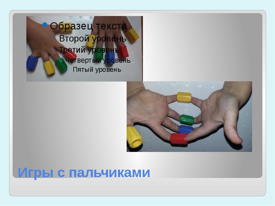 Игры с пальчиками