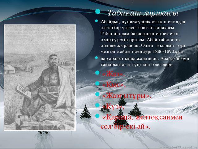 Табиғат лирикасы Абайдың дүниежүзілік озық поэзиядан алған бір үлгісі-табиға...