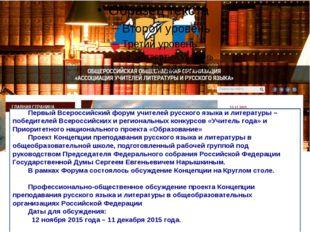 Первый Всероссийский форум учителей русского языка и литературы – победителе