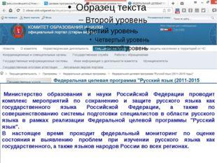 Министерство образования и науки Российской Федерации проводит комплекс мер