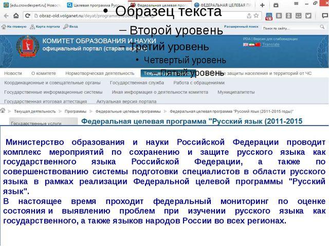 Министерство образования и науки Российской Федерации проводит комплекс мер...