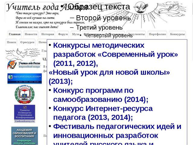 Конкурсы методических разработок «Современный урок» (2011, 2012), «Новый уро...