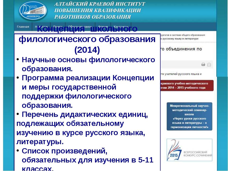 Концепция школьного филологического образования (2014) Научные основы филолог...