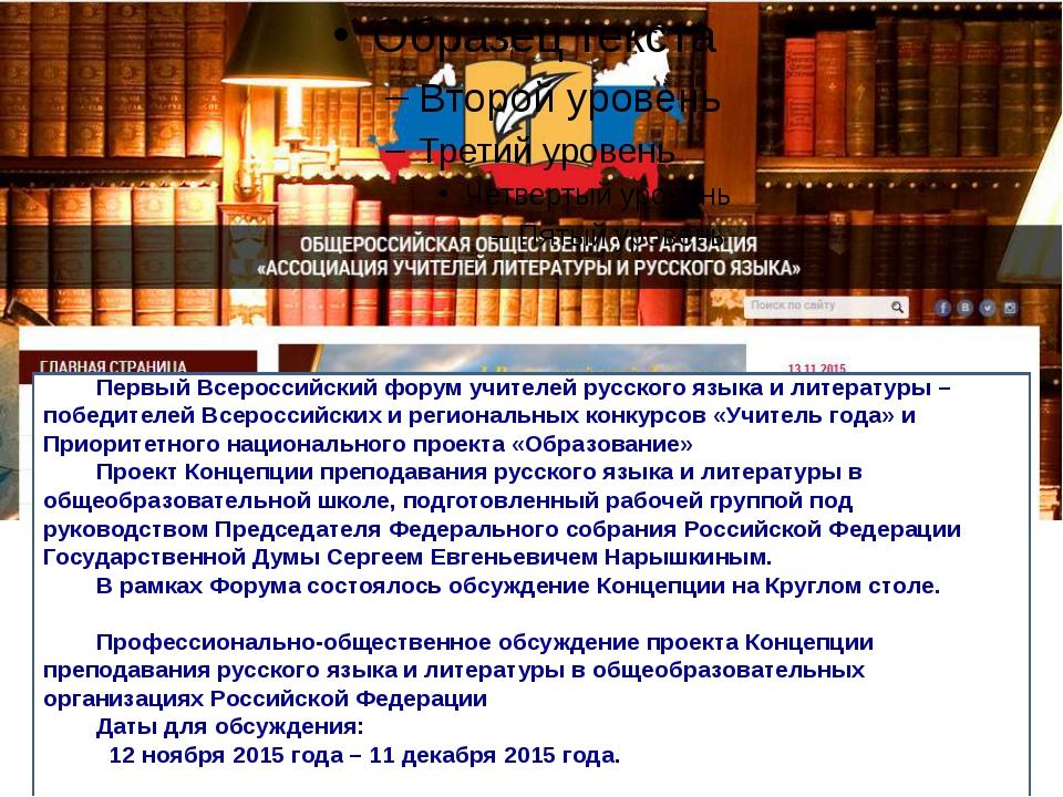 Первый Всероссийский форум учителей русского языка и литературы – победителе...