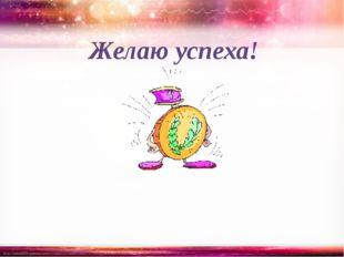 Желаю успеха! http://linda6035.ucoz.ru/