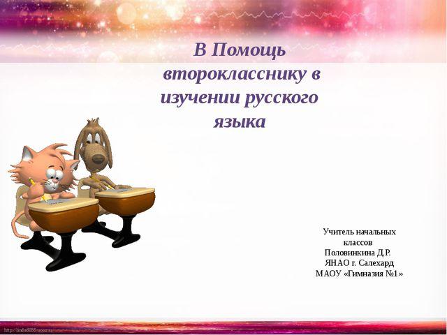 В Помощь второкласснику в изучении русского языка Учитель начальных классов П...