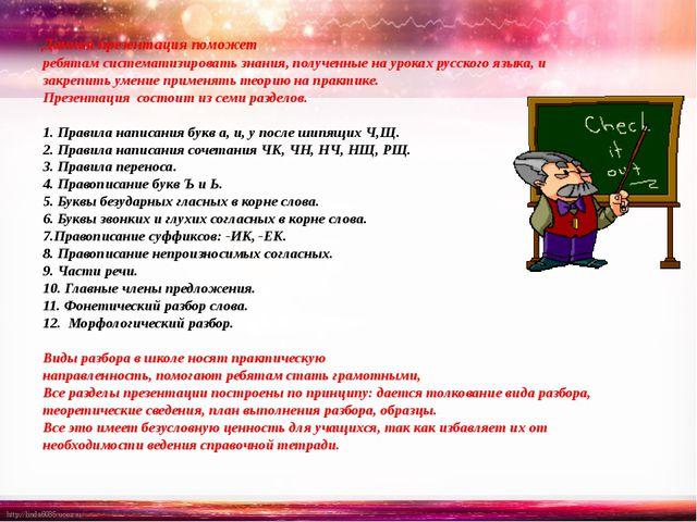 Данная презентация поможет ребятам систематизировать знания, полученные на ур...