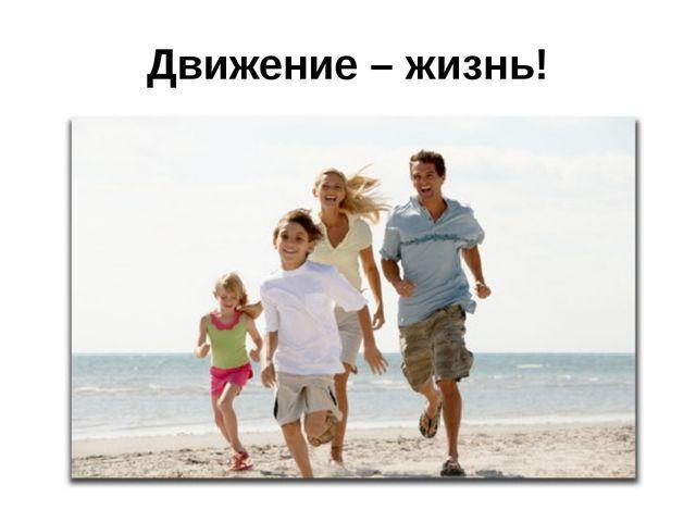 Движение – жизнь!