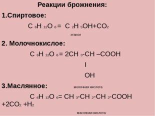 Реакции брожнения: 1.Спиртовое: С 6Н 12О 6 = С 2Н 5ОН+СО2 этанол 2. Молочнок