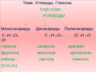 Тема: Углеводы. Глюкоза. Сn(Н 2О)m УГЛЕВОДЫ Моносахариды Дисахариды Полисаха