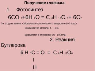 Получение глюкозы. 1. Фотосинтез 6СО 2+6Н 2О = С 6Н 12О 6+ 6О2 За 1год на зе