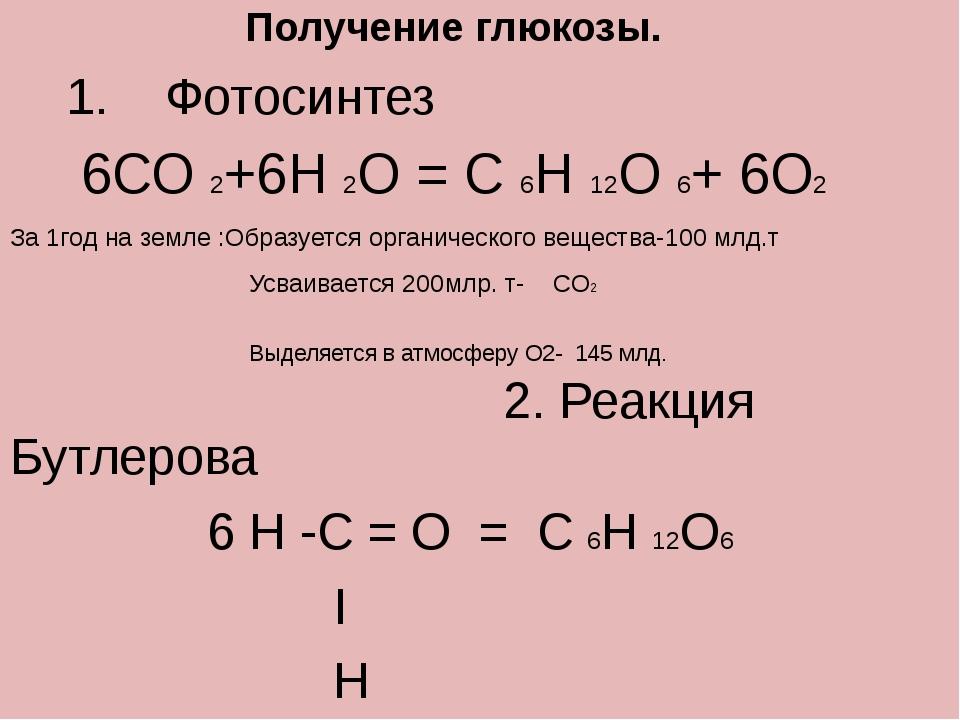 Получение глюкозы. 1. Фотосинтез 6СО 2+6Н 2О = С 6Н 12О 6+ 6О2 За 1год на зе...