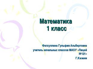Математика 1 класс Фатхуллина Гульфия Альбертовна учитель начальных классов М