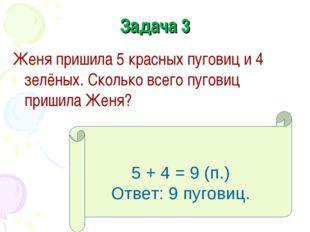 Задача 3 Женя пришила 5 красных пуговиц и 4 зелёных. Сколько всего пуговиц пр