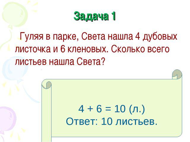 Задача 1 Гуляя в парке, Света нашла 4 дубовых листочка и 6 кленовых. Сколько...