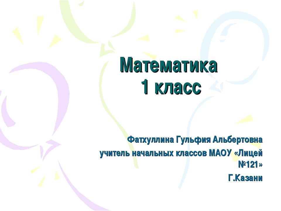 Математика 1 класс Фатхуллина Гульфия Альбертовна учитель начальных классов М...