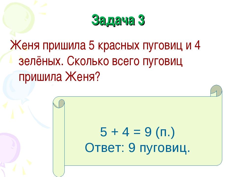 Задача 3 Женя пришила 5 красных пуговиц и 4 зелёных. Сколько всего пуговиц пр...
