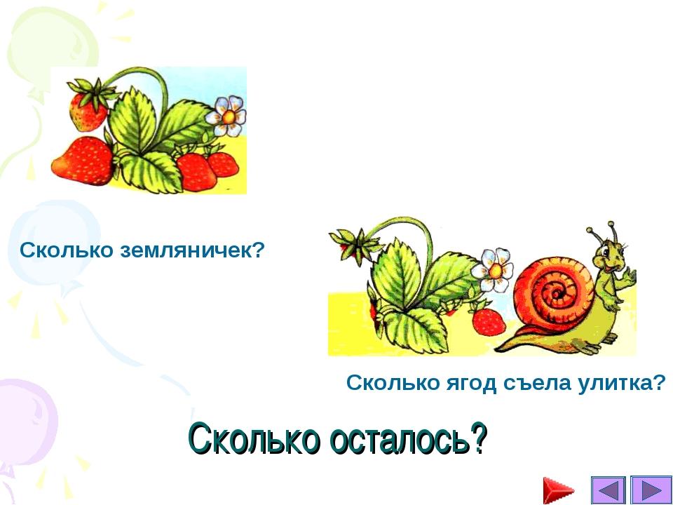 Сколько осталось? Сколько земляничек? Сколько ягод съела улитка?