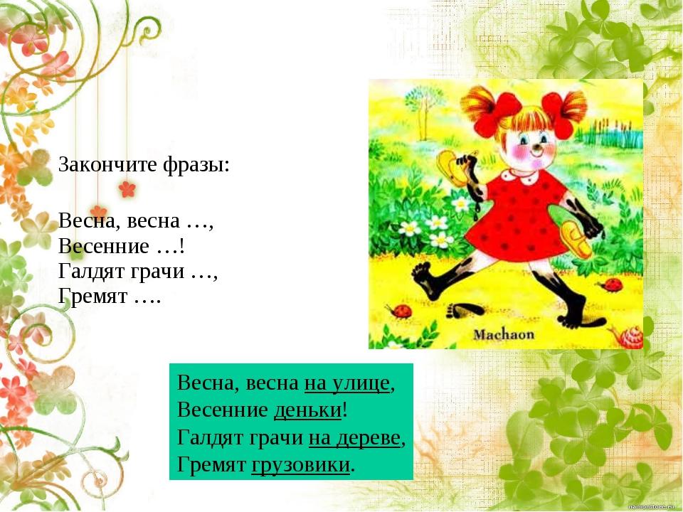 Закончите фразы: Весна, весна …, Весенние …! Галдят грачи …, Гремят …. Весна,...