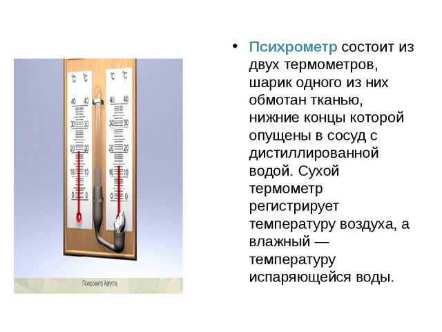 Психрометр состоит из двух термометров, шарик одного из них обмотан тканью, н...