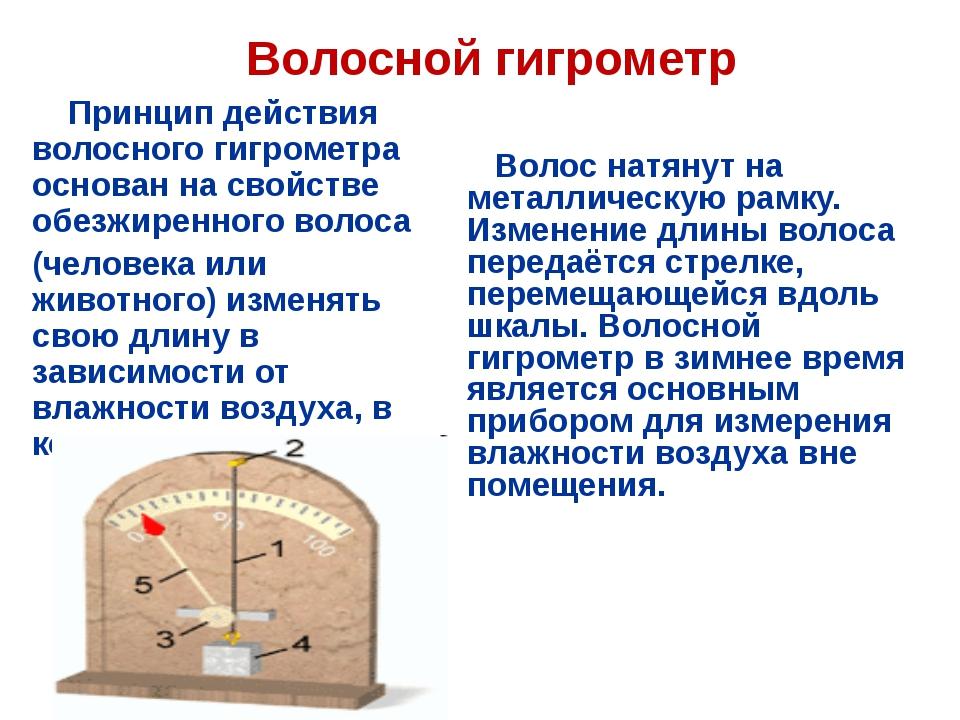 Принцип действия волосного гигрометра основан на свойстве обезжиренного воло...